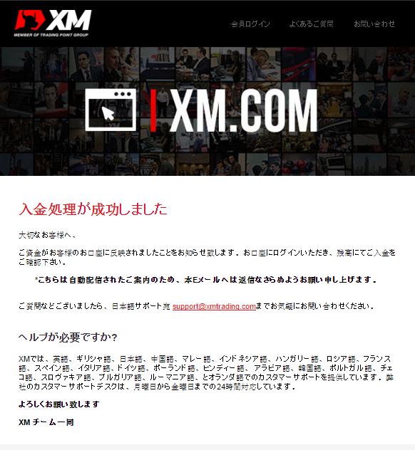 XM入金処理が成功しました