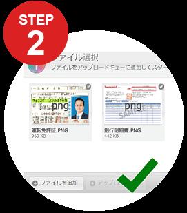 XMの口座開設のステップ2(必要書類の添付)