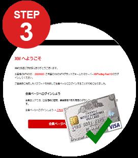 XMの口座開設のステップ3(口座開設完了)