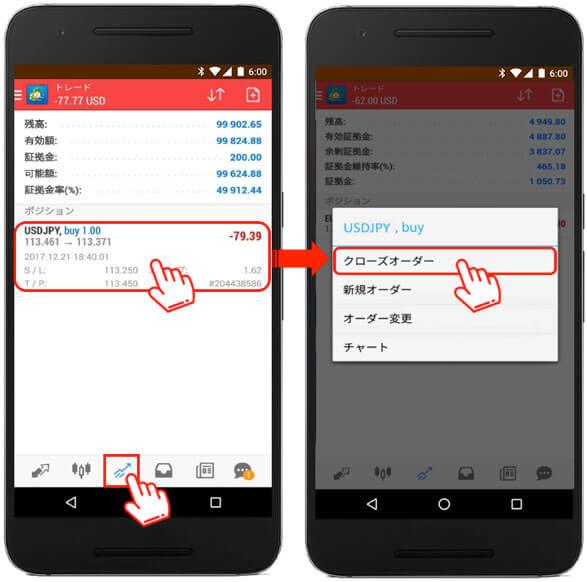 XMのAndroidスマホ対応アプリにおいて簡単にポジションの決済