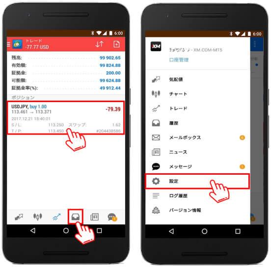 XMのAndroidスマホ対応アプリにおいて取引履歴の詳細を監視する
