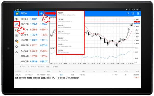 XMのAndroidタブレット対応アプリにおいて1画面で複数価格を監視する可能
