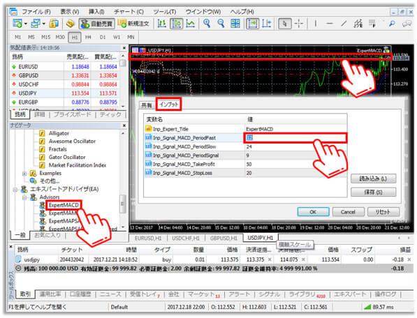 XMのΜΤ4/ΜΤ5には自動売買プログラムEA (エキスパート・アドバイザー)のカスタマイズに完全対応
