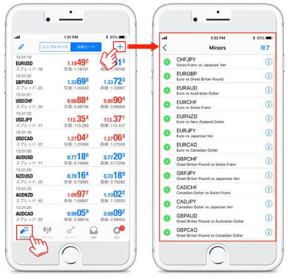 XMのiPone対応アプリにおいて1画面で複数価格を監視する可能