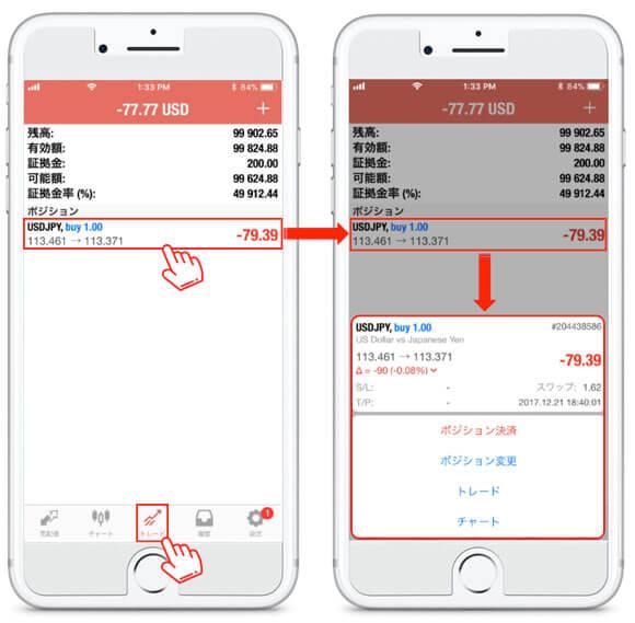 XMのiPone対応アプリにおいて簡単にポジションの決済