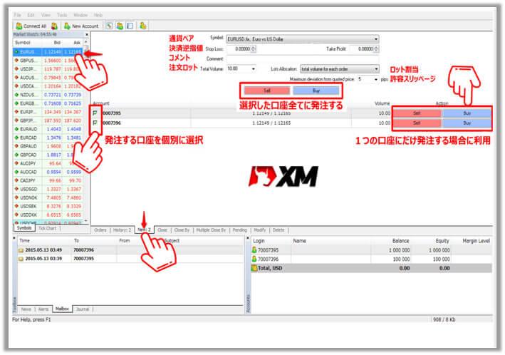 XM MT4マルチターミナルに直感的に複数の注文を同時に発注