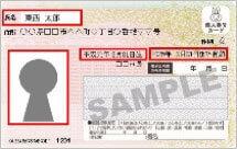 ΧΜでの受け入れる個人番号カード