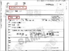 ΧΜでの受け入れる住民票の写し書
