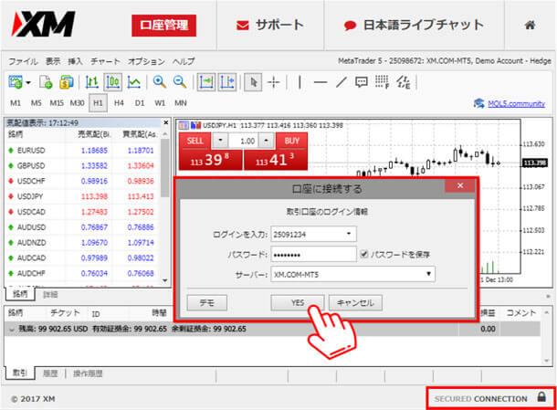 XMのMT4ウェブトレーダーにソフトのダウンロードなしに、同じログイン情報により即時アクセス可能