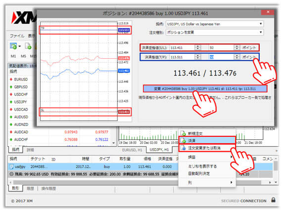 XMのMT4ウェブトレーダーに注文を決済し、注文変更、成行注文から指値注文への更新が可能